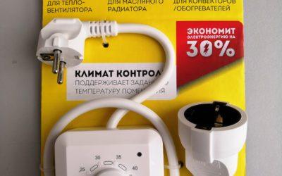 Терморегулятор на проводе ТР-03.2ВР