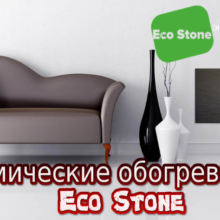 Строим дома с отоплением Eco Stone